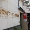 「新横浜駅」から「新横浜ラーメン博物館」への行き方