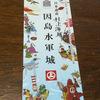 日本遺産 村上海賊 因島水軍城へ行ってきました!歴ヲタの子供たちは大喜びです!