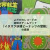 よだかのレコードの謎解きゲームブック『イタズラ妖精ピーナッツの冒険』の感想