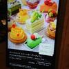 【ラウンジ提供のケーキが食べ放題】日航ホテル ロビーラウンジ