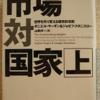 ヤーギン/スタニスロー「市場対国家 下」(日経ビジネス文庫)-1