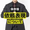 【保存版】「くれる・もらえる・くださる・いただく」知っておくと役に立つ「依頼表現」について。【日本語のプチ知識】