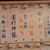 旅芝居らしいお芝居で魅せる「森川劇団」@池田呉服座7月