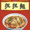 ヤマムロの担々麺の素はすごい美味しい