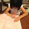 1年生娘、公文で2週間の無料体験学習:結果、入会はやめることにした理由は…