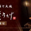 【5月19日開催】~第2回:コツコツ投資家がコツコツ集まる夕べ in 熊本!~