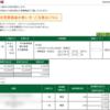 本日の株式トレード報告R3,05,20