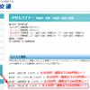 気仙沼から東京へバスを使わず片道【2,772円】で移動するとっておき!裏技とは