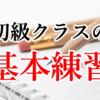 【日本語教育】教案作成に役に立つ!!「初級クラス」の授業で行う基本練習はどんな方法がある!?