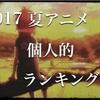 2017夏アニメ  個人的ランキング