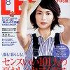 """雑誌""""LEE""""8月号「家事のお悩みは科学で解決!チョッパーマンとまりか先生の『暮らしの不思議なぜなにBOOK』」別冊特集"""