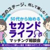 50代から始める セカンドライフ  マッチング相談会 3月16日開催‼
