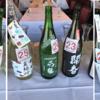 行ってきました!! 「日本酒祭り 2017」