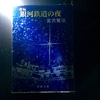 透き通るほど美しく哀しい不朽の名作 「銀河鉄道の夜」宮沢賢治・著