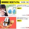 【検証】楽天スーパーセールでタイムSALE、目玉商品は本当に安くないのか?(2018年夏編)