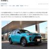 日本国内専用車のニーズが明確になる『レポート トヨタの新型SUV「ライズ」が受注好調! 台数は目標の8倍に』藤田真吾 2019/12/05 15:43。ロッキーの評価に胸が熱くなる。いいなー国内基準。