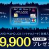 ソラチカカードの最新キャンペーン(2016年8月版)