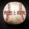 埼玉西武ライオンズ辻発彦監督の理想と現実〜2017年シーズン展望〜