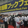 東京国際ブックフェア、電子出版エクスポに行ってきました!