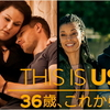 ドラマ「THIS IS US 36歳、これから」11話 感想まとめ