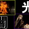 【ダークソウルR】全エンディングまとめ『火を継ぐものEND』『闇の王END』(To Link the Fire, The Dark Lord)【Dark Souls Remastered】