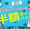 dトラベル「エントリー&電子レジャーチケットご購入で半額ポイントバック」開催中!