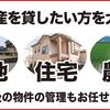 海外赴任時の自宅の賃貸、契約書の作成、管理もご相談ください。【豊田市、不動産、賃貸】