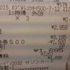 """優待で買い物""""ヤマダ電機(9831)"""""""