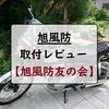 旭風防取り付けとレビュー【旭風防友の会】