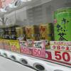 大阪の安い自販機 50円や30円も