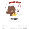 LINE Pay請求書払で2%(3%)還元を受ける