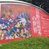 静岡県立美術館「富野由悠季の仕事」展