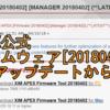 XIM APEX公式ファームウェア[20180402]アップデートから設定まで