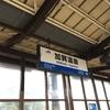 新春石川県旅行 そのイチ:加賀温泉郷