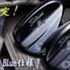 超珍しいスレートブルー仕上げ タイトリストボーケイデザイン  SM7 Slate Blue Custom Wedge (カスタムウェッジ)が美しい。。