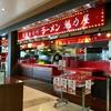 【今週のラーメン2923】  ラーメン魁力屋 藤枝PA下り線店 (静岡・藤枝) 特製醤油ラーメン
