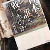 【読書】「日本は誰と戦ったのか - コミンテルンの秘密工作を追及するアメリカ 」江崎道朗:著