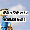 【営業×役者 Vol.1】営業とは演技だ!