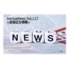 vol.177 スタートアップニュース ~お役立ち情報~