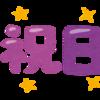 4月29日は「昭和の日」、祝日の変更についていけなくなって覚えられない