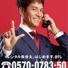 レンタル救世主の電話番号に電話してみた。