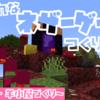 【マイクラ】おしゃれなネザーゲートをつくり隊!~あと牛・羊小屋も装飾~【すーぱーすろーらいふ】#7
