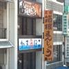 25歳男ノープラン旅行、最終日、箱根とエヴァと温泉!箱根一人旅はとってもおススメ!