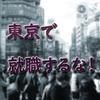 【上京は逆効果】都会で就職するメリットはないという話