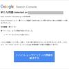 【検証中】【2019】モバイル ユーザビリティ モバイルフレンドリーなのに問題検出?対処法は? Search Console