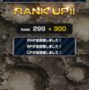 祝RANK300