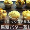 万能ホットケーキミックス/黒糖とバターでコクをプラス 甘酒の入ったフワフワ蒸しパン