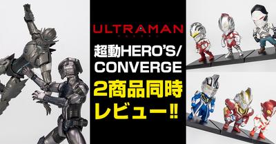 7/9受注締切!「超動HERO'S ULTRAMAN BEMULAR&PROTOTYPE SUITセット」&8/3発売「CONVERGE HERO'S ULTRAMAN」合同レビュー