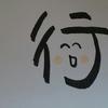 今日の漢字551は「行」。今年の流行語大賞は何だ