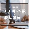 【はてなブログ】11月PV・収益まとめ~2万PVを下回るも収益は上がる~